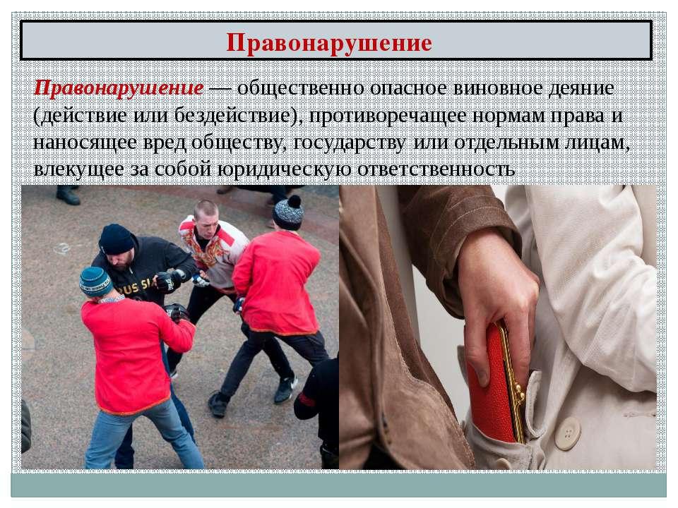 Правонарушение — общественно опасное виновное деяние (действие или бездействи...