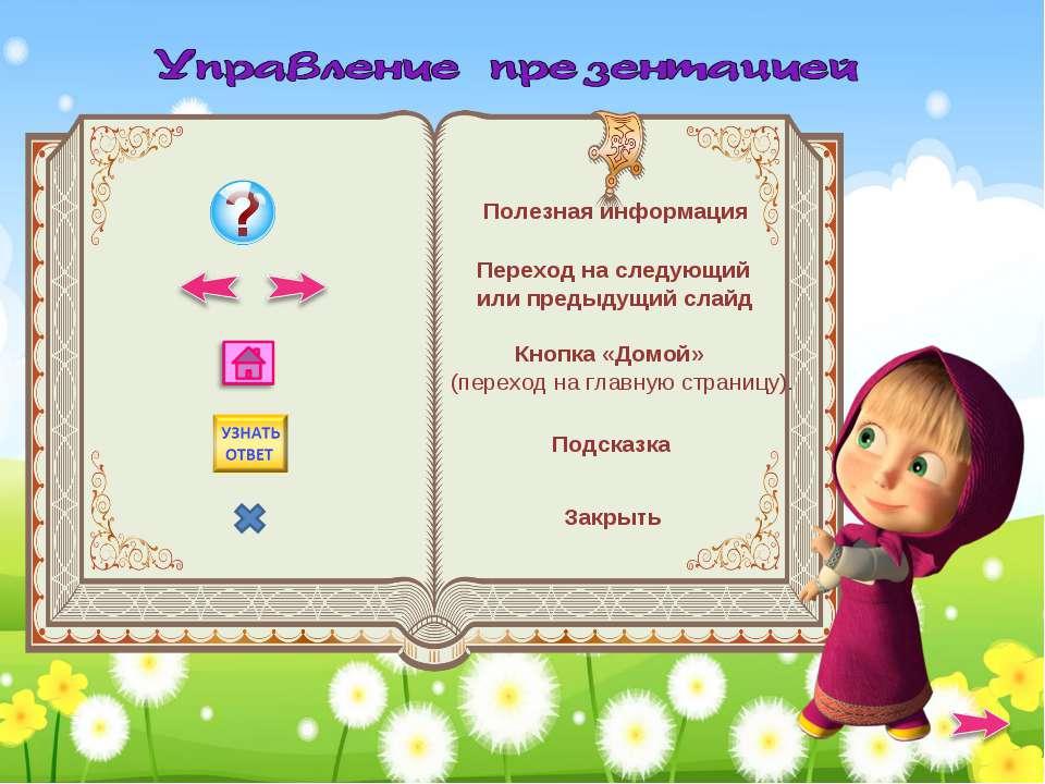 Полезная информация Переход на следующий или предыдущий слайд Кнопка «Домой» ...