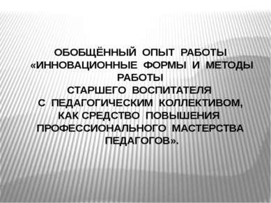 ОБОБЩЁННЫЙ ОПЫТ РАБОТЫ «ИННОВАЦИОННЫЕ ФОРМЫ И МЕТОДЫ РАБОТЫ СТАРШЕГО ВОСПИТАТ...