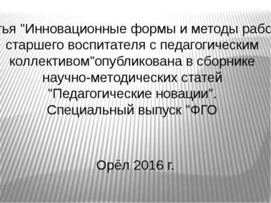 """Статья """"Инновационные формы и методы работы старшего воспитателя с педагогиче..."""