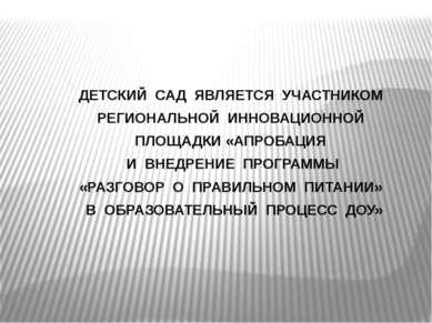 ДЕТСКИЙ САД ЯВЛЯЕТСЯ УЧАСТНИКОМ РЕГИОНАЛЬНОЙ ИННОВАЦИОННОЙ ПЛОЩАДКИ «АПРОБАЦИ...