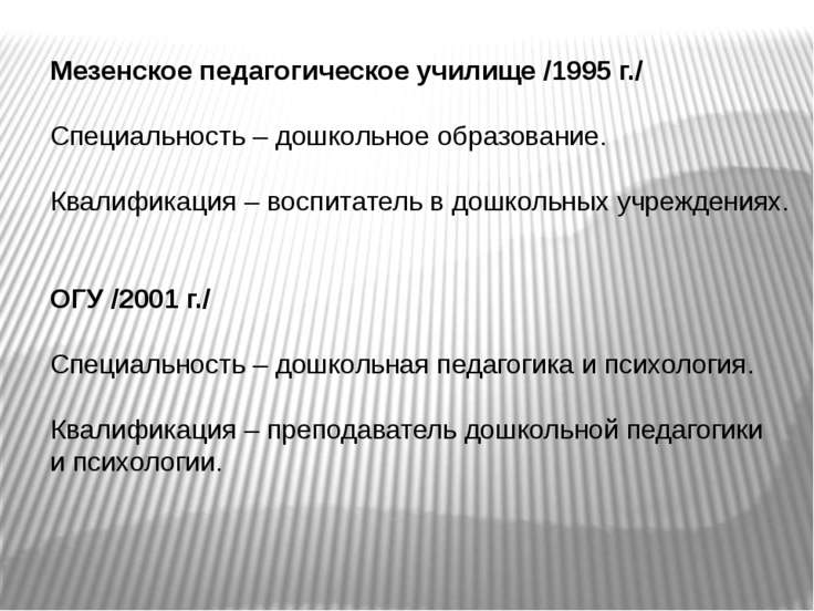 Мезенское педагогическое училище /1995 г./ Специальность – дошкольное образов...