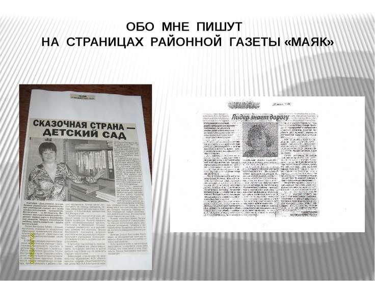 ОБО МНЕ ПИШУТ НА СТРАНИЦАХ РАЙОННОЙ ГАЗЕТЫ «МАЯК»