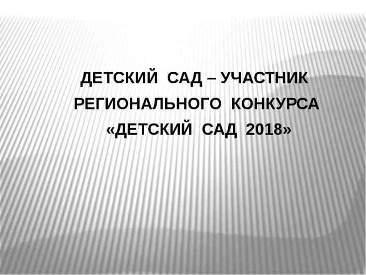 ДЕТСКИЙ САД – УЧАСТНИК РЕГИОНАЛЬНОГО КОНКУРСА «ДЕТСКИЙ САД 2018»