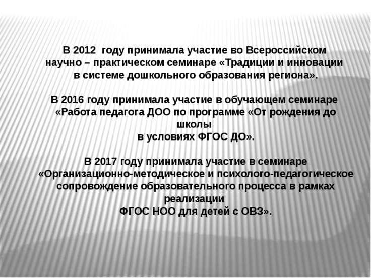 В 2012 году принимала участие во Всероссийском научно – практическом семинаре...