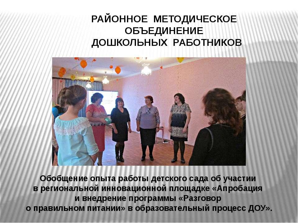 Обобщение опыта работы детского сада об участии в региональной инновационной ...