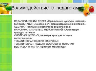 Взаимодействие с педагогами ПЕДАГОГИЧЕСКИЙ СОВЕТ «Организация культуры питани...