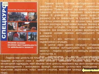 Серія «Охорона дикої природи». Вип. 81 Книга знайомить читача з концепцією пр...