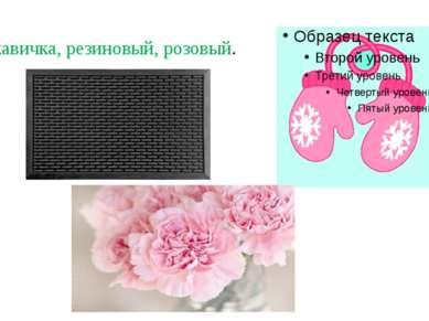 Рукавичка, резиновый, розовый.