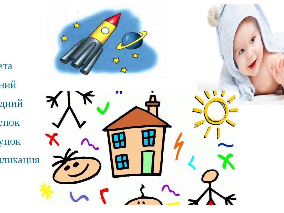 Ракета Ранний Поздний Ребенок Рисунок Аппликация