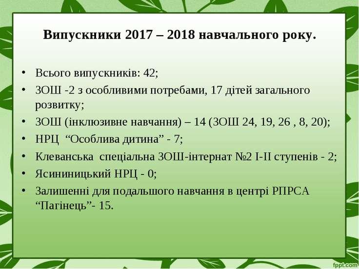 Випускники 2017 – 2018 навчального року. Всього випускників: 42; ЗОШ -2 з осо...