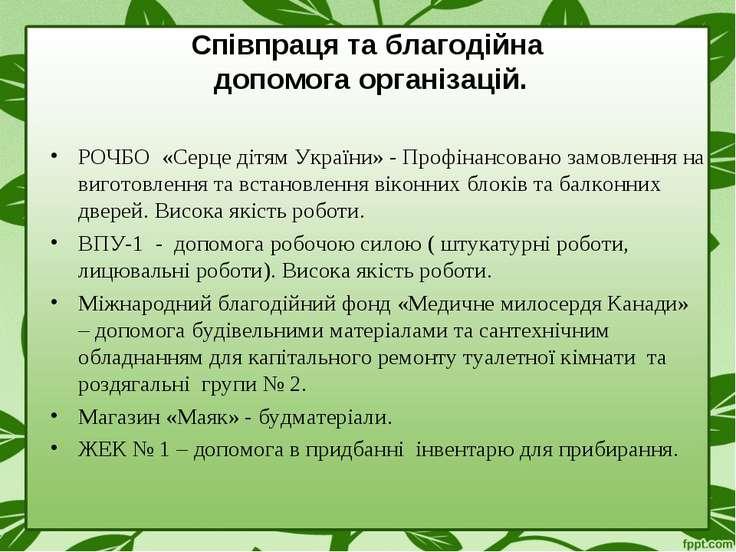 Співпраця та благодійна допомога організацій. РОЧБО «Серце дітям України» - П...