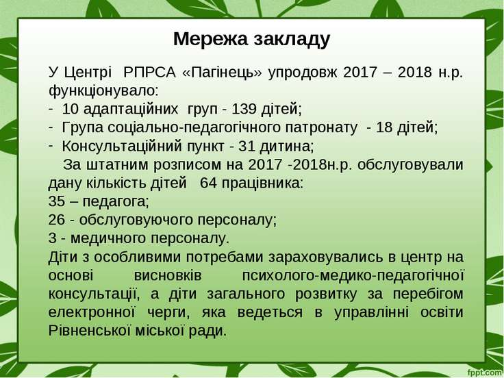 Мережа закладу У Центрі РПРСА «Пагінець» упродовж 2017 – 2018 н.р. функціонув...