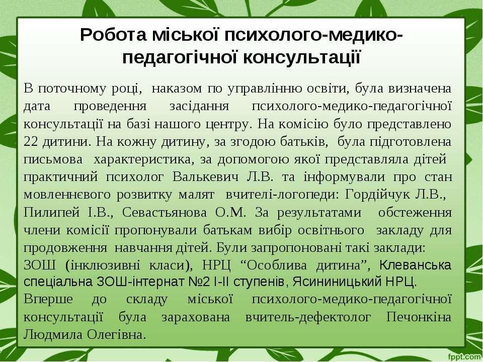 Робота міської психолого-медико-педагогічної консультації В поточному році, н...
