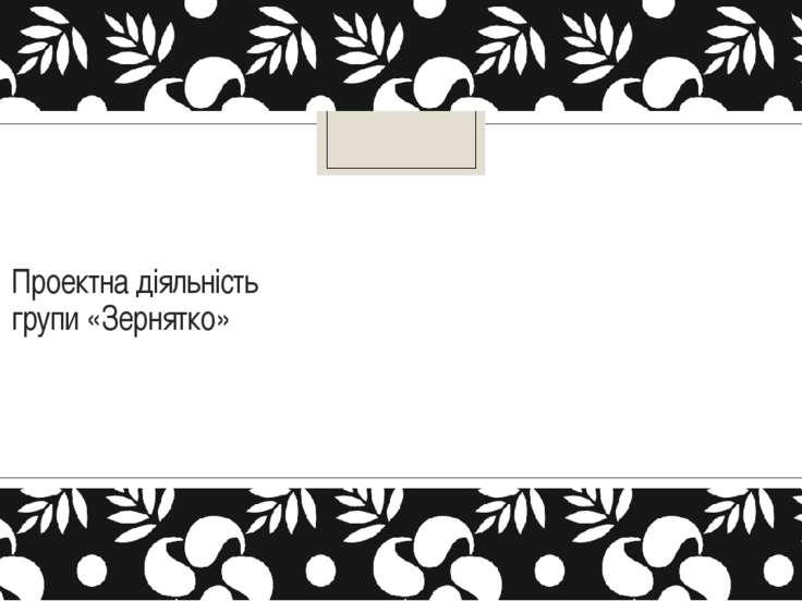 Проектна діяльність групи «Зернятко»