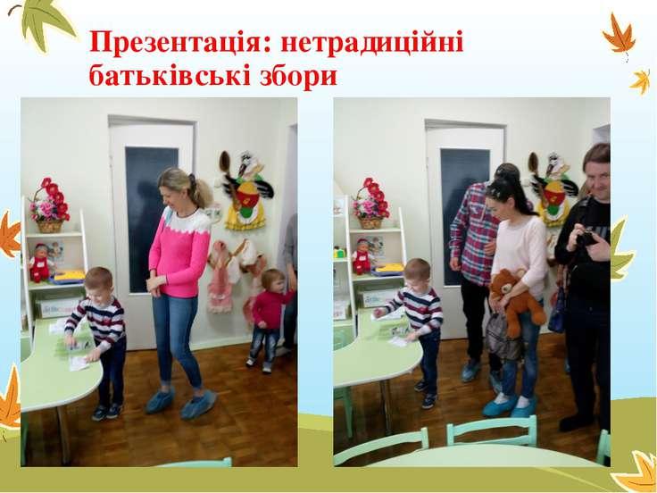 Презентація: нетрадиційні батьківські збори