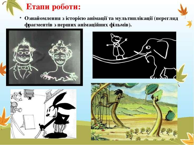 Етапи роботи: Ознайомлення з історією анімації та мультиплікації (перегляд фр...