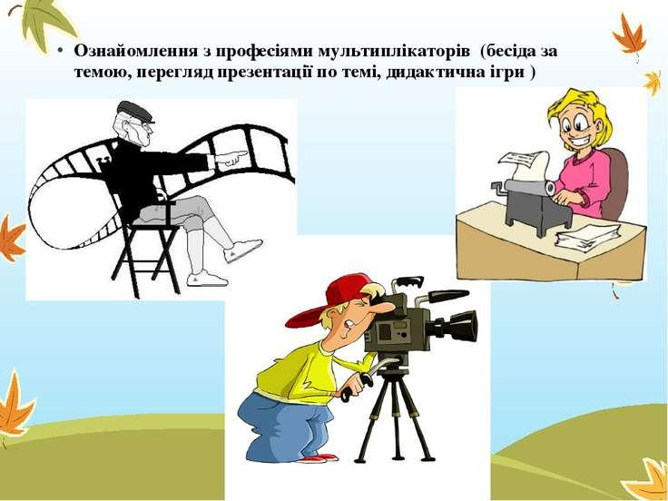 Ознайомлення з професіями мультиплікаторів (бесіда за темою, перегляд презент...