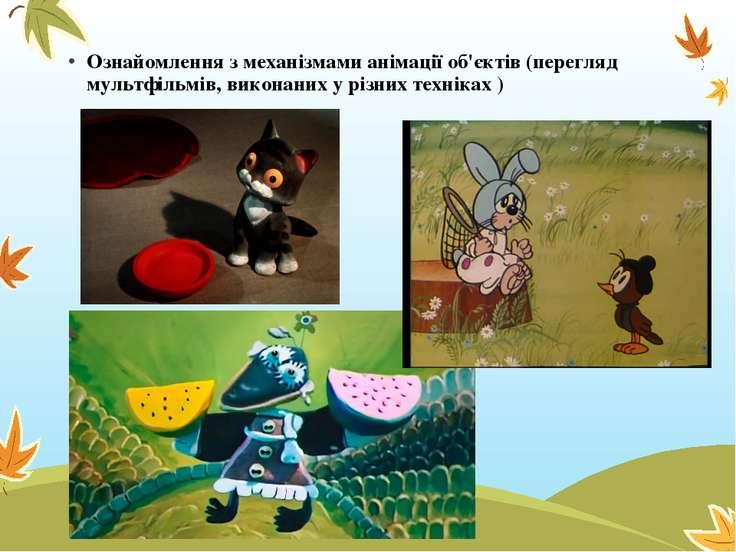 Ознайомлення з механізмами анімації об'єктів (перегляд мультфільмів, виконани...