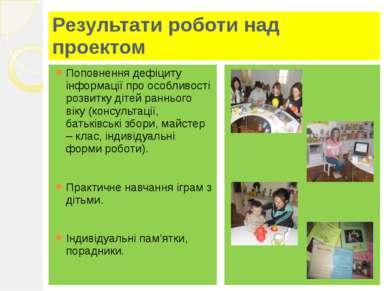 Результати роботи над проектом Поповнення дефіциту інформації про особливості...