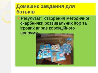Домашнє завдання для батьків Результат: створення методичної скарбнички розви...