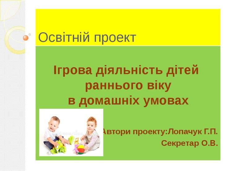 Освітній проект Ігрова діяльність дітей раннього віку в домашніх умовах Автор...