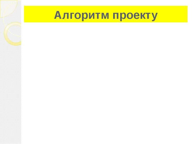 Алгоритм проекту