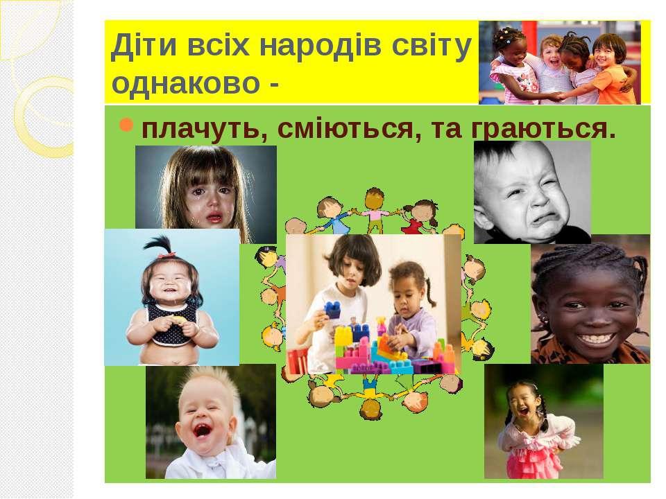 Діти всіх народів світу однаково - плачуть, сміються, та граються.