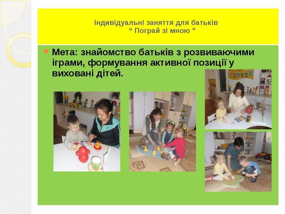 """Індивідуальні заняття для батьків """" Пограй зі мною """" Мета: знайомство батьків..."""