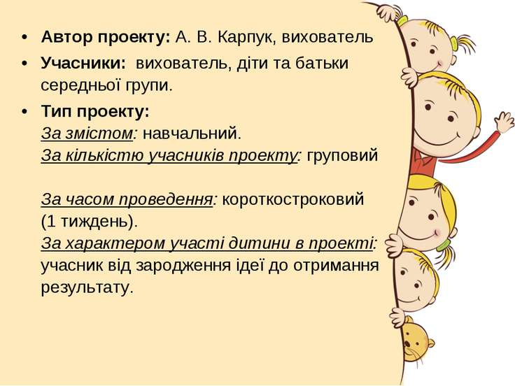 Автор проекту: А. В. Карпук, вихователь Учасники: вихователь, діти та батьки ...