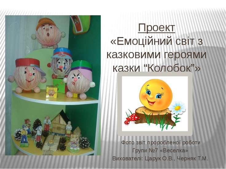 """Проект «Емоційний світ з казковими героями казки """"Колобок""""» Фото звіт проробл..."""