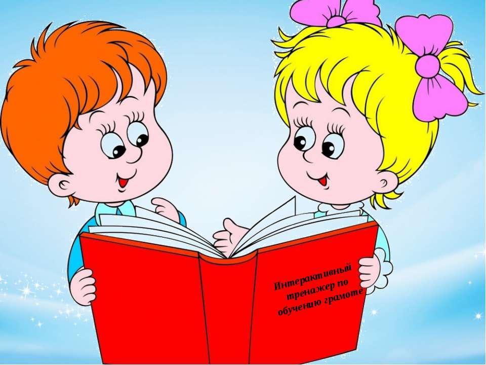 Интерактивный тренажер по обучению грамоте