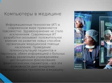 Компьютеры в медицине Информационные технологии (ИТ) в современном мире приме...