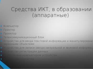 Средства ИКТ, в образовании (аппаратные) Компьютер Принтер Проектор Телекомм...
