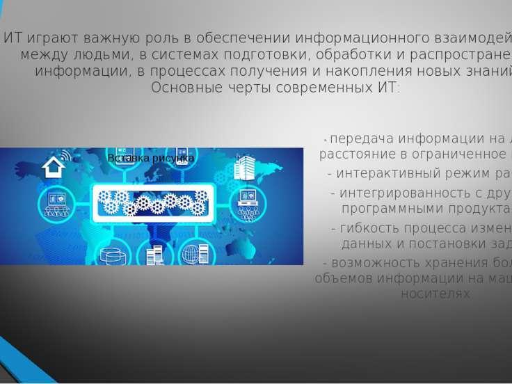 ИТ играют важную роль в обеспечении информационного взаимодействия между людь...