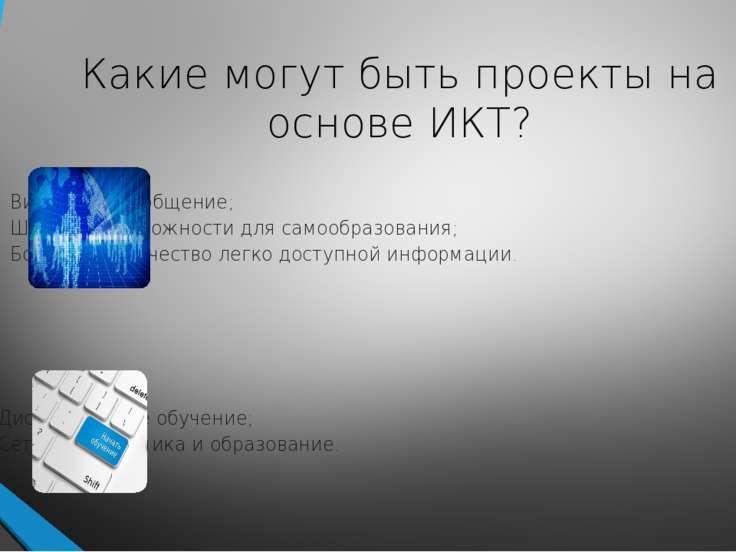 Какие могут быть проекты на основе ИКТ?