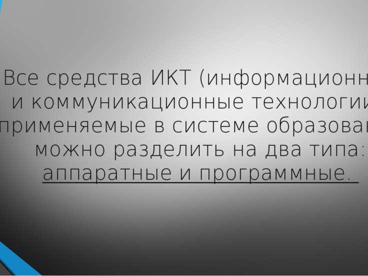 Все средства ИКТ (информационные и коммуникационные технологии), применяемые ...