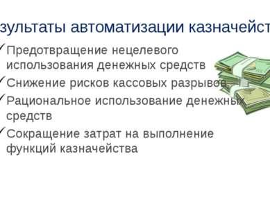 Предотвращение нецелевого использования денежных средств Снижение рисков касс...