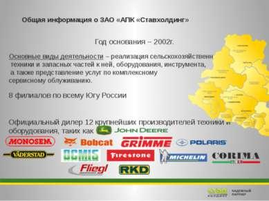 Общая информация о ЗАО «АПК «Ставхолдинг» Год основания – 2002г. Основные вид...