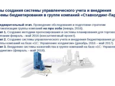 Этапы создания системы управленческого учета и внедрения системы бюджетирован...