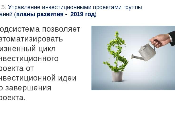 Подсистема позволяет автоматизировать жизненный цикл инвестиционного проекта ...