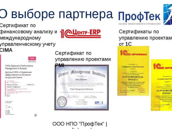 Сертификат по финансовому анализу и международному управленческому учету CIMA...