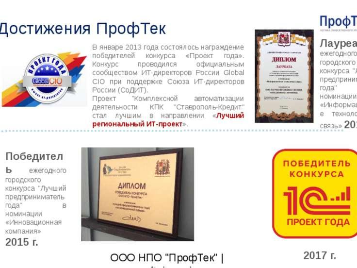 Достижения ПрофТек В январе 2013 года состоялось награждение победителей конк...