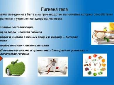 Гигиена тела Правила поведения в быту и на производстве выполнение которых сп...