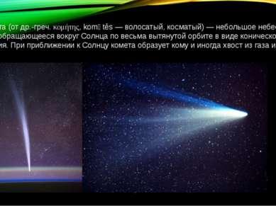 Коме та (от др.-греч. κομήτης, komḗtēs — волосатый, косматый) — небольшое неб...
