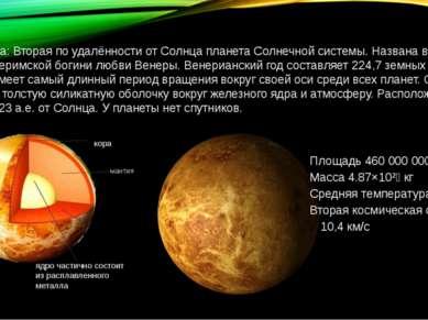 Венера: Вторая по удалённости от Солнца планета Солнечной системы. Названа в ...