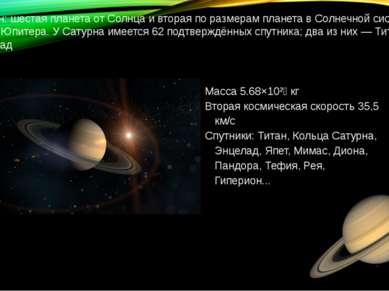 Сатурн: шестая планета от Солнца и вторая по размерам планета в Солнечной сис...