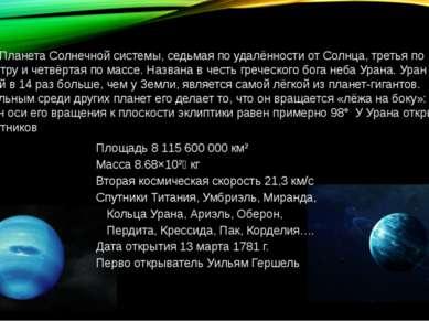 Уран: Планета Солнечной системы, седьмая по удалённости от Солнца, третья по ...