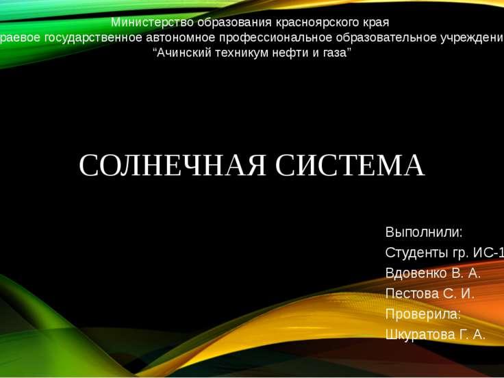 СОЛНЕЧНАЯ СИСТЕМА Выполнили: Студенты гр. ИС-17 Вдовенко В. А. Пестова С. И. ...