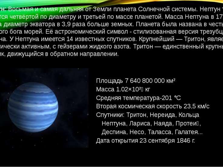 Нептун: Восьмая и самая дальняя от Земли планета Солнечной системы. Нептун та...
